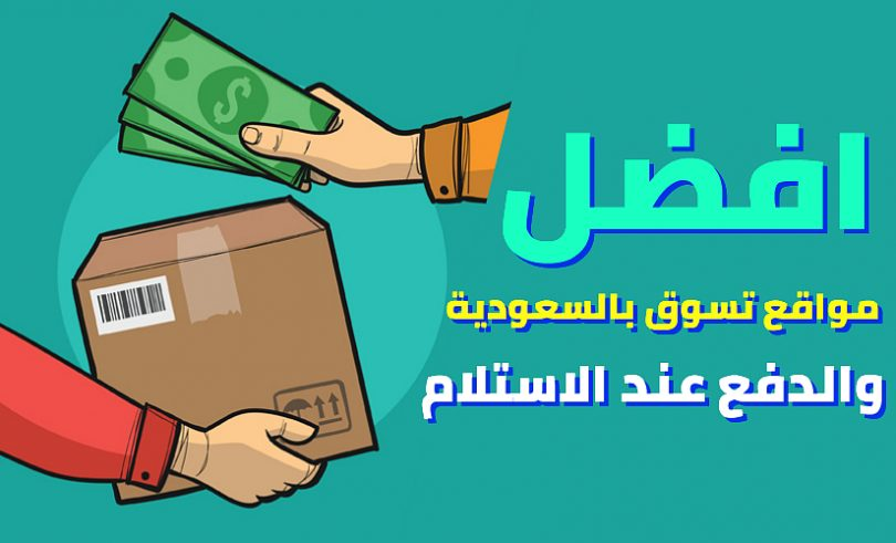 best shopping sites saudi arabia and Cash on delivery