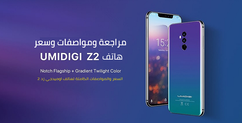 Advantages and disadvantages of price, specifications and buy a phone UMIDIGI Z2 and UMIDIGI Z2 Pro